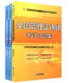 企业管理咨询实务与案例分析(上下册)教材+习题集-2015年全国管理咨询师职业水平考试用书(全套共3本)(教材沿用2014年版)