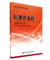 心理咨询师(国家职业资格二级)-职业技能培训鉴定教材