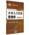 企业人力资源管理师(基础知识)第三版-国家职业资格培训教程