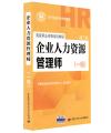 企业人力资源管理师(一级)第三版-国家职业资格培训教程