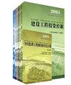 正版现货 2015年全国监理工程师培训考试用书教材+大纲 全套7本(不含汇编)