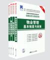 天一 2015最新版全国物业管理师执业资格考试真题全析与权威预测 全套4本