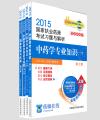 2015年国家执业药师资格考试习题与解析 中药学 全套4本