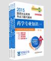 2015年国家执业药师资格考试习题与解析 西药全套4本