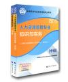 2015年全国(中级)经济专业技术资格考试教材:(含人力资源管理专业)全套共2本 经济基础附光盘