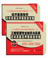 2015年中级经济师历年真题及押题精选试卷(含工商管理专业)全套共2本