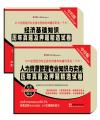 2015年中级经济师历年真题及押题精选试卷(含人力资源管理专业)全套共2本