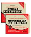 2015年中级经济师历年真题及押题精选试卷(含财政税收专业)全套共2本