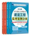 天明2016年全国监理工程师考试历年真题及专家押题试卷(全套共4本)