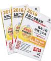 2016年二级建造师历年真题+押题试卷 含机电专业 全套共3本