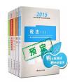 (预售)2015年注册税务师执业资格考试教材 全套共5本