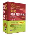 2016年实用英汉词典第4版 英汉+同义词 王琳 可带入考场