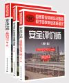 安全评价师考试教材 二级  基础知识 法律法规 全3册 第2版 国家职业资格培训教程