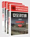 安全评价师考试教材 三级  基础知识 法律法规 全3册 第2版 国家职业资格培训教程