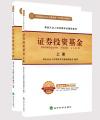 经科版2016年基金从业资格考试辅导教材 证券投资基金 上下册 全2册