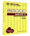 国家职业资格培训教程 公共营养师 国家职业资格一级 第2版
