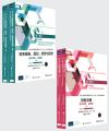 财务决策 英汉双语 第四版 上下册 财务报告 规划 绩效与控制   第4版 英汉双语 第四版 上下册  美国注册管理会计师(CMA)考试教材全套2本