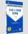 企业人力资源管理师(三级)  国家职业资格考试指南