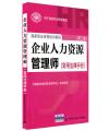 企业人力资源管理师(常用法律手册)第三版  国家职业资格培训教程