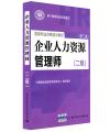 企业人力资源管理师(二级)第三版  国家职业资格培训教程