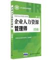 企业人力资源管理师(四级)第三版  国家职业资格培训教程