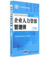 企业人力资源管理师(三级)第三版  国家职业资格培训教程