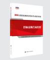 【停售10.9】2018年全国招标师职业资格考试辅导教材 招标采购合同管理 沿用2015年版