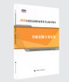 【停售10.9】2018年全国招标师职业资格考试辅导教材 招标采购专业实务 沿用2015年版