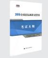 【停售10.9】2018年全国招标师职业资格考试大纲
