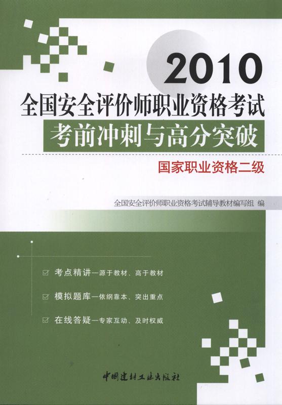 无货 国家职业资格二级考前冲刺与高分突破 2010年全国安全评价师职