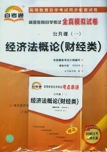 11经济法概论平时作业_国际经济法概论