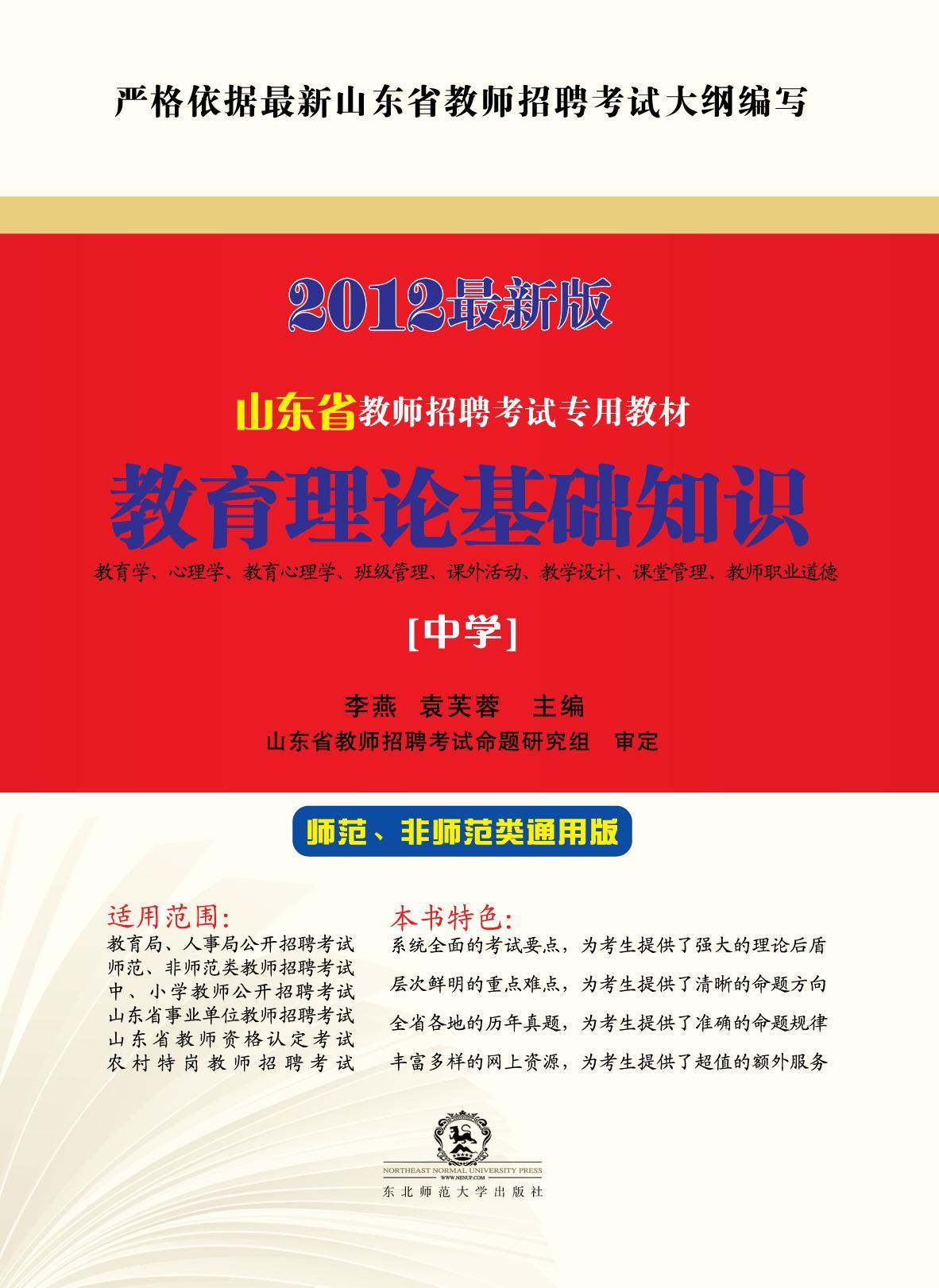 (无货)教育理论基础知识[中学]-2012年最新版山东省