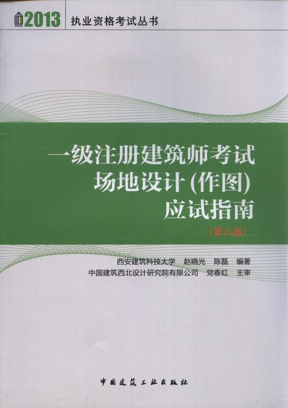(无货)场地设计(作图)应试指南(第八版)-2013年一级