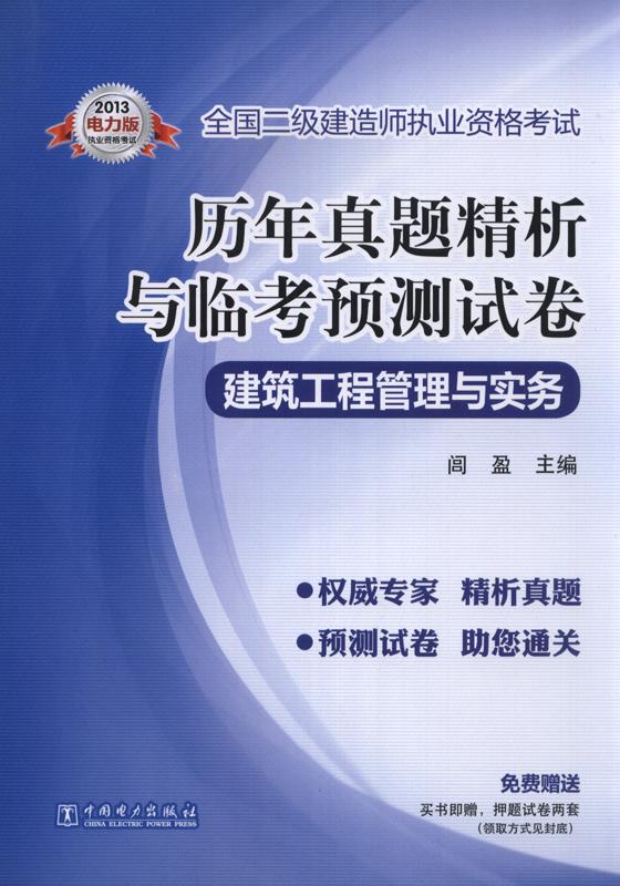 二级建造师执业资格考试 中大网校考试书店 中国最专业的考试书店