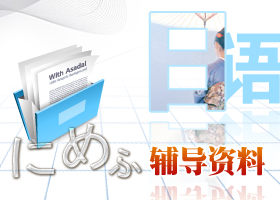 新概念日语辅导资料