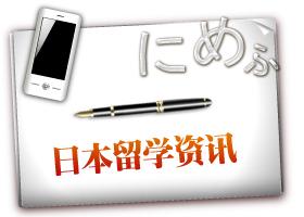 留学资讯:一起走近日本
