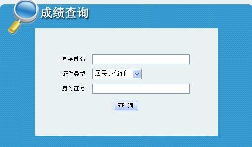 吉林人事考试中心:2011年吉林广告师考试成绩查询通知