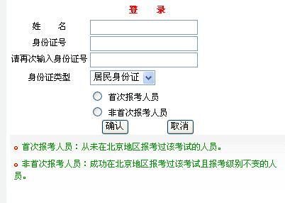 2012年北京管理咨询师考试报名入口