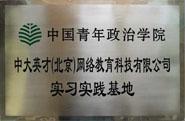 中大网校—中国青年政治学院实习实践基地
