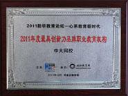 恭贺中大网校荣获新华网---2011年度最具创新力品牌职业教育机构