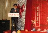 2010年中大网校新春年会——向快乐出发