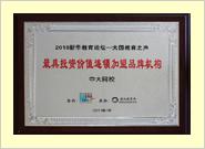"""新华网""""大国教育之声""""之2010年度""""最具投资价值连锁加盟品牌机构"""""""