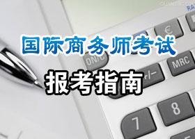 2013年国际商务师报考指南