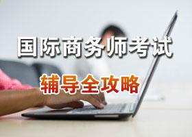 2013年国际商务师考试辅导资料全攻略