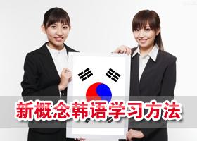 新概念韩语学习方法