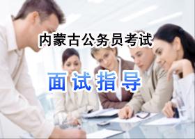 内蒙古公务员面试指导