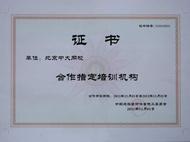 中大网校成为中国建筑装饰协会施工委员会指定培训机构