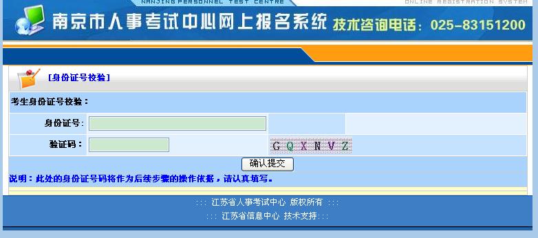 南京人事考试网:2012年外销员网上报名系统-外