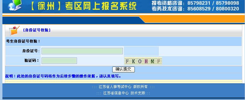 徐州人事考试网:2012年外销员考试网上报名系统