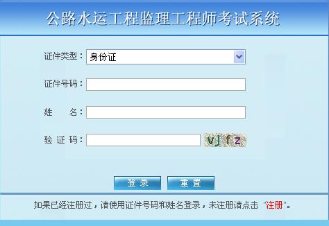 2012年公路监理师准考证打印入口由中大网校发布